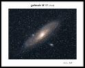 M31 da Fonte Vetica 2016